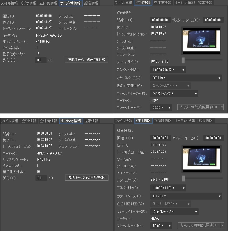 iPhone8 iPhoneX HEVC 互換性 EDIUS PRO9.jpg
